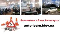Автошкола в Киеве, цена