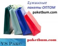 Бумажные пакеты ОПТОМ Украина