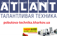Бытовая техника Атлант - АКЦИЯ