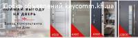 Двери Межкомнатные от производителя в Харькове
