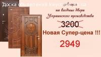 Двери оптом Харьков