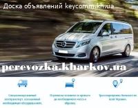 Перевоз лежачих больных Харьков