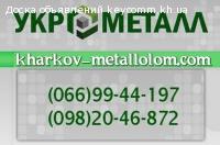 Покупка черного и цветного металлолома  Харьков