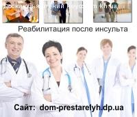 Реабилитация после инсульта Днепро