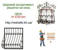 Решетки окна Харьков недорого