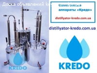 Самогонные аппараты «KREDO-GON»