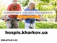 Уход за пенсионерами в Харькове